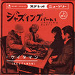 KEITAMAN / Jazzing Part 1 (Mix CD)