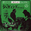KEITAMAN / Jazzing Part 2 (Mix CD)